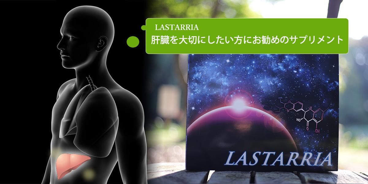 LASTARRIA
